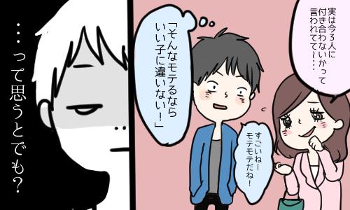 デート前日の人必読! 彼氏がほ...