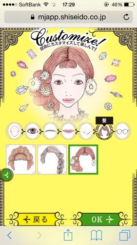 かわいいアイコンが作れると話題 マジョリカマジョルカの似顔絵