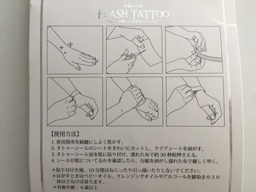 タトゥー シール 付け方