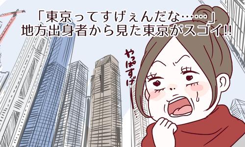東京ってすげぇんだな……」地方出...