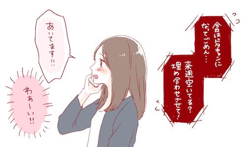 なかなか会えない……」というアナ...