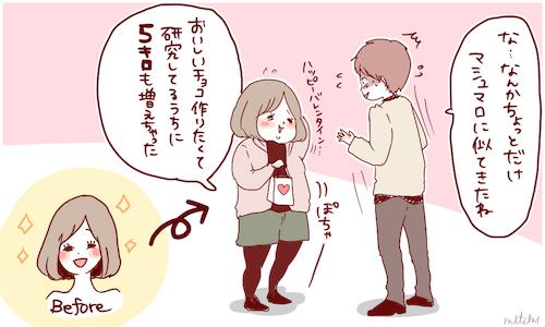 バレンタインの「おもしろ失敗談」特集!