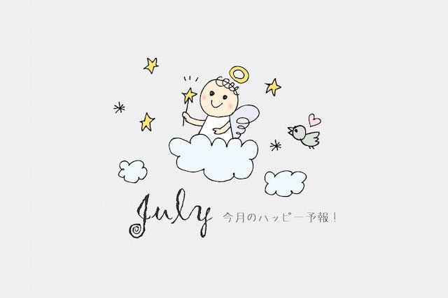 【今月のハッピー予報!】2017年7月の運勢 by占い師シータ