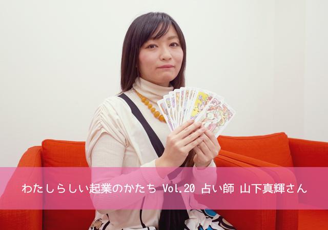 わたしらしい起業のかたち Vol.20 占い師 山下真輝さん