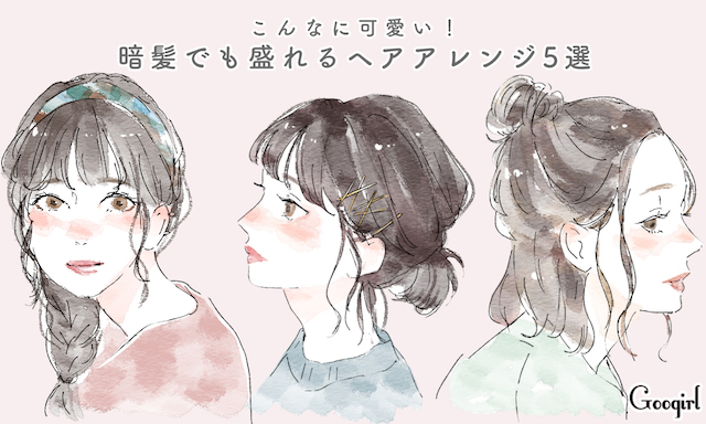 こんなに可愛い! 暗髪でも盛れるヘアアレンジ5選