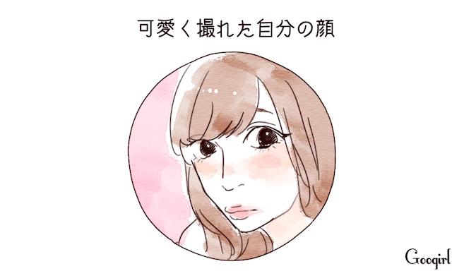 Line アイコン 自 撮り