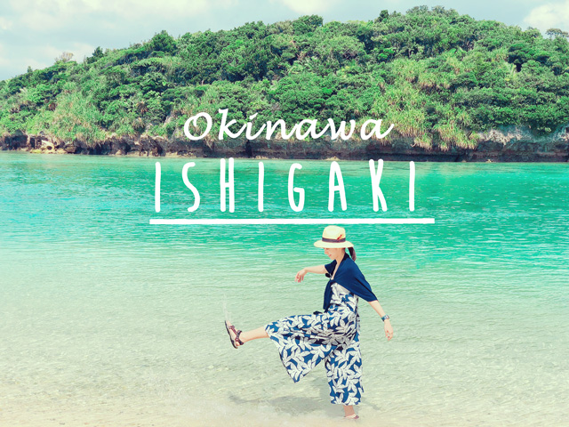 一度は行きたい! 石垣島のおすすめスポット5選