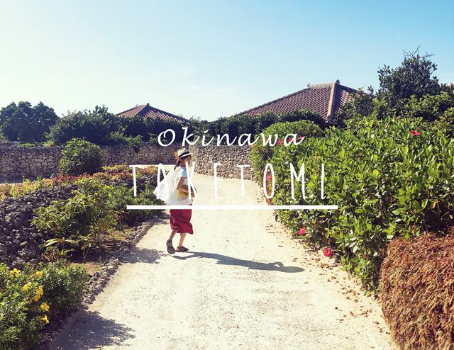 一度は行きたい! 竹富島のおすすめスポット5選