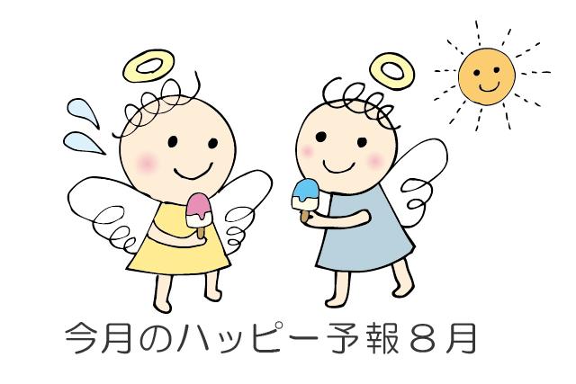 今月のハッピー予報! 2018年8月の運勢by占い師シータ