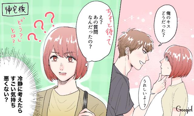仕方 キス