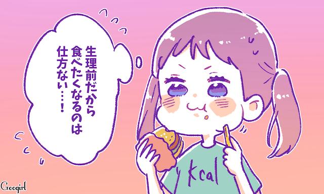 しまう 食べ たく 食べ て の ない に