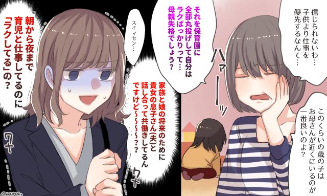母親失格!? 義母からの暴言に唖然…! 姑との日常~vol. 14~